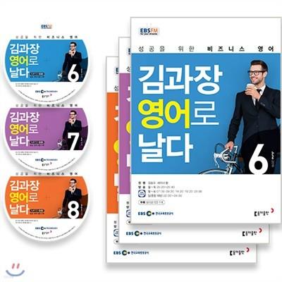 EBS 김과장 비즈니스 영어로 날다 (월간) : 19년 6월~8월 CD세트 [2019년]