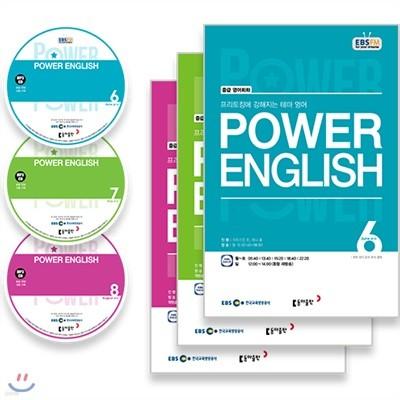 EBS 라디오 POWER ENGLISH 중급영어회화 (월간) :19년 6월~8월 CD세트 [2019년]