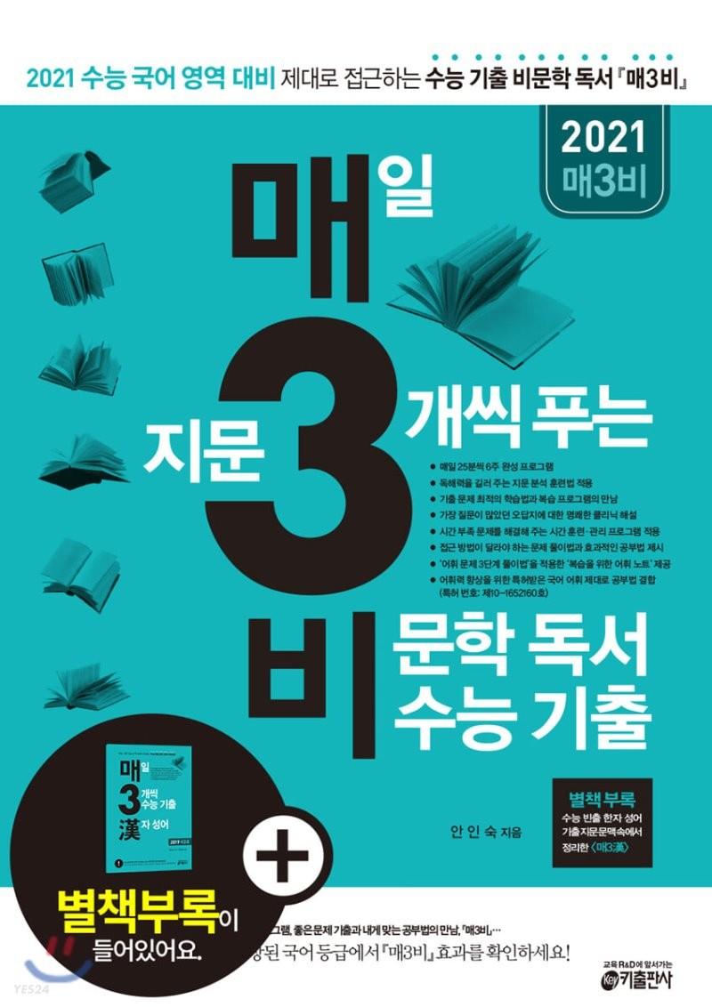 매3비 매일 지문 3개씩 푸는 비문학 독서 수능 기출 (2020년)