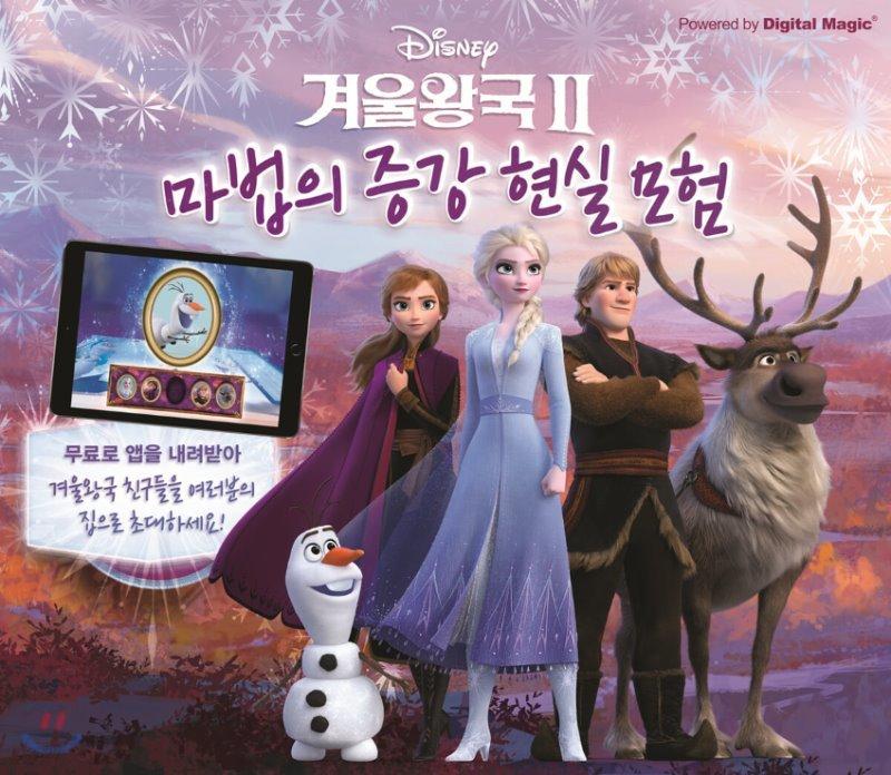 디즈니 겨울왕국 2 마법의 증강 현실 모험