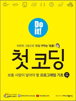 Do it! 첫 코딩 with 자바