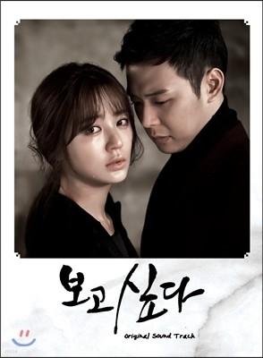 보고싶다 (MBC 수목드라마) OST