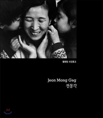 전몽각 Jeon Mong Gag