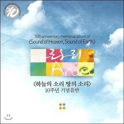 하늘의 소리 땅의 소리 - 10주년 기념 음반 : 아라리