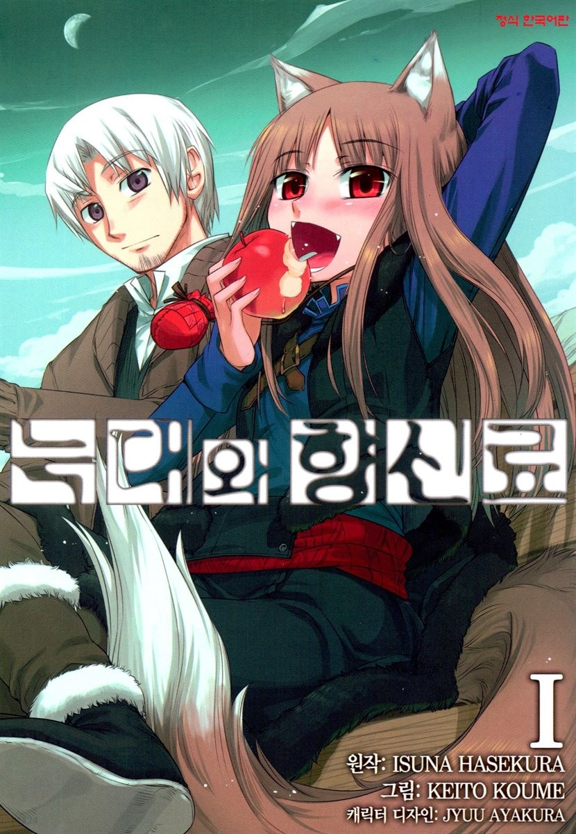 [코믹] 늑대와 향신료 01권