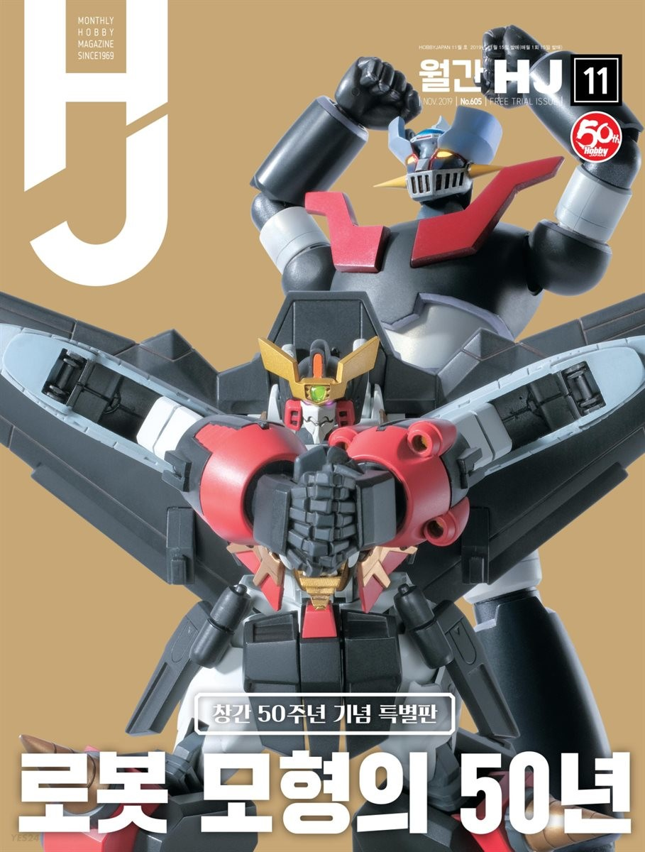 월간 HJ 2019년 11월호 (무료 체험판)