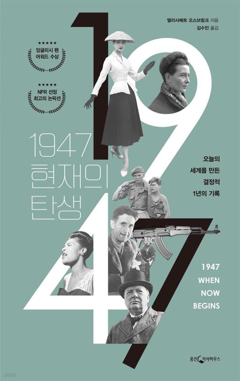 [5천원 페이백][대여] 1947, 현재의 탄생