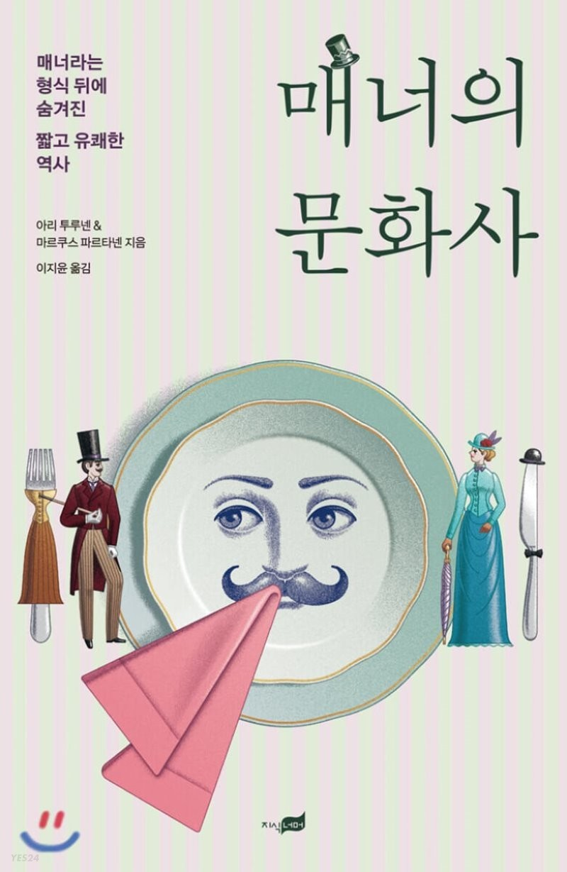 [5천원 페이백][대여] 매너의 문화사