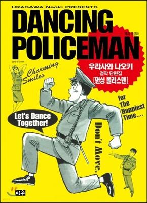 댄싱 폴리스맨 DANCING POLICMAN