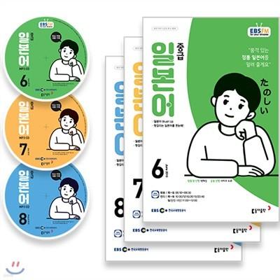 EBS 라디오 중급 일본어 (월간) : 19년 6월~8월 CD세트 [2019년]