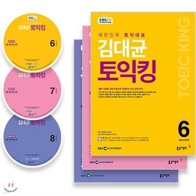 EBS 라디오 김대균 토익킹 toeic king  (월간) : 19년 6월~8월 CD 세트 [2019년]