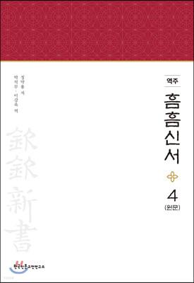 역주 흠흠신서 4 (원문)