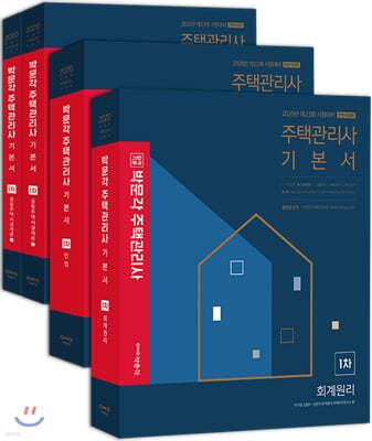 2020 박문각 주택관리사 기본서 1차 세트