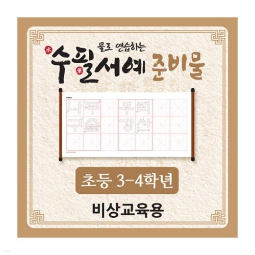 물로 연습하는 수필서예 준비물(3~4학년_비상교...