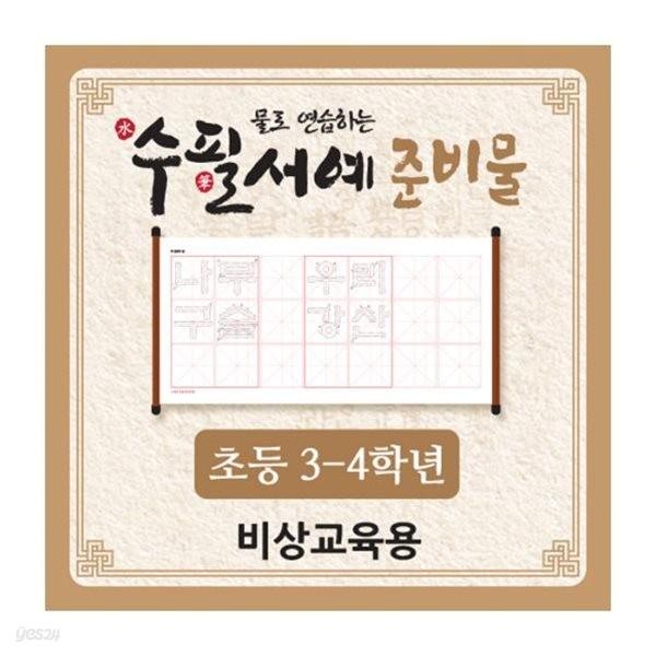 물로 연습하는 수필서예 준비물(3~4학년_비상교육용)