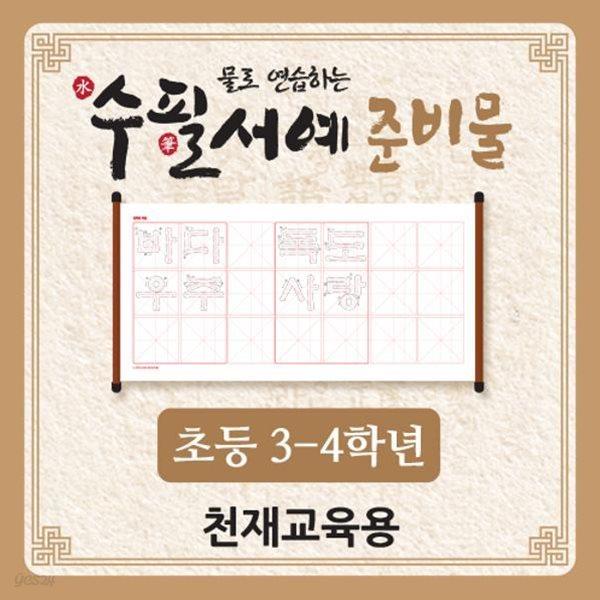 물로 연습하는 수필서예 준비물(3~4학년_천재교육용)