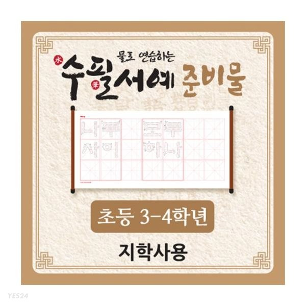 물로 연습하는 수필서예 준비물(3~4학년_지학사용)