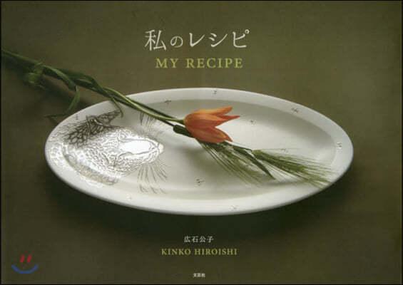 私のレシピ