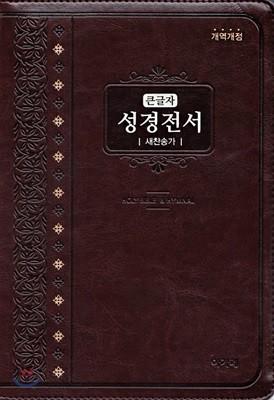 큰글자 성경전서 (특대합본,색인,지퍼,다크브라운,NKR82AB)