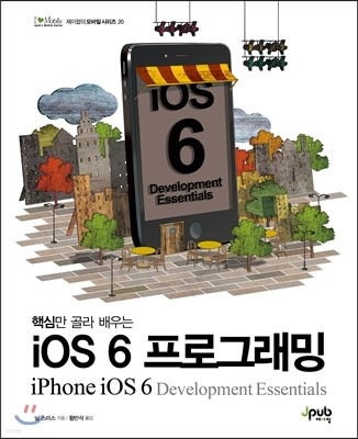 iOS 6 프로그래밍