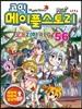 코믹 메이플스토리 오프라인 RPG 56