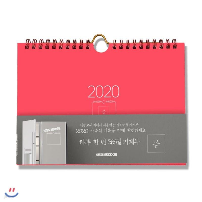 2020 하루 한 번 365일 가계부 씀 (링제본)