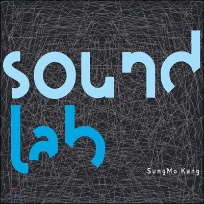 강성모 - 사운드랩 (Sound Lab)