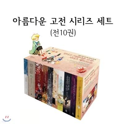 아름다운 고전 시리즈 세트 (미니북) (전10권)