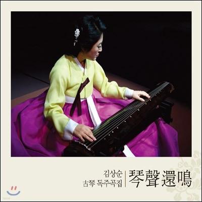김상순 - 고금 독주 연주곡집 : 금성환명 (琴聲還鳴)