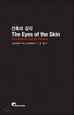 건축과 감각 The Eyes of the Skin
