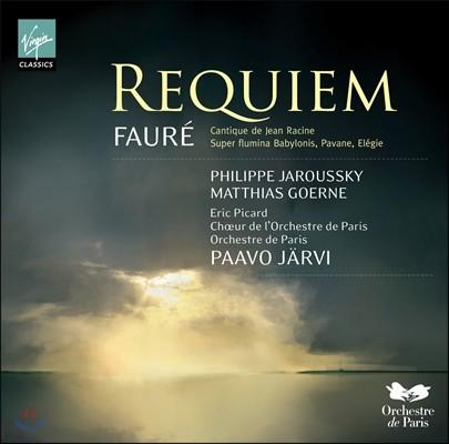 Paavo Jarvi / Matthias Goerne 포레: 레퀴엠 (Faure: Requiem, Op. 48)