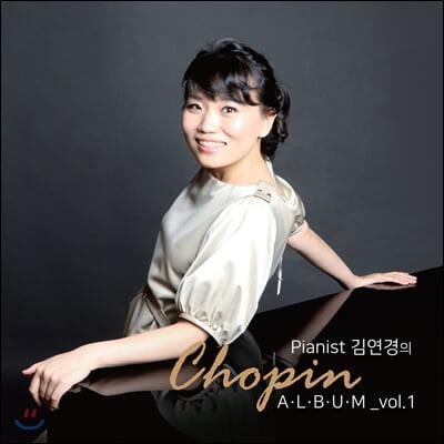 김연경의 쇼팽 앨범 1집 (Chopin Album Vol.1)