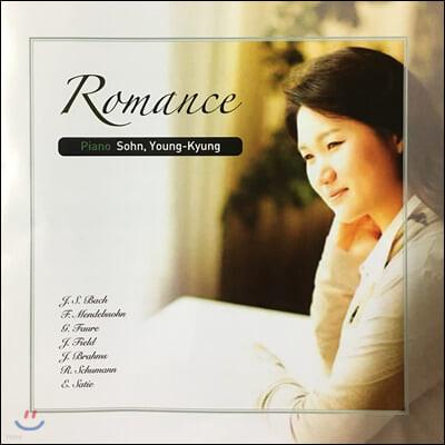 손영경 - 피아노 연주집 (Romance)