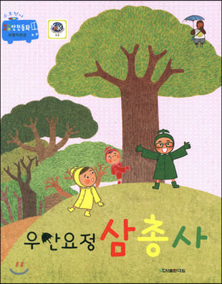 우산요정 삼총사