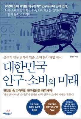 대한민국 인구·소비의 미래