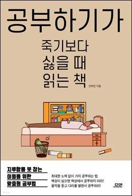 강성태 66일 공부법 개정판