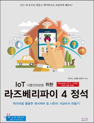 IoT 사물인터넷을 위한 라즈베리파이 4 정석