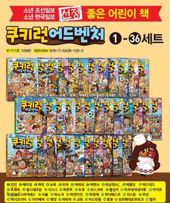 쿠키런 어드벤처 1~36권 세트