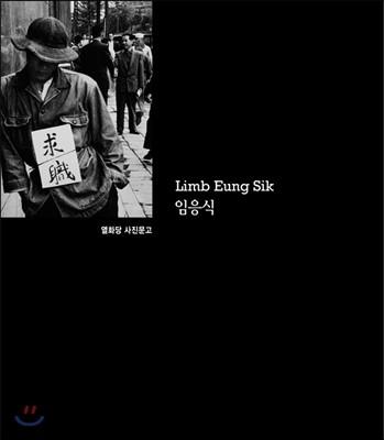 임응식 Limb Eung Sik