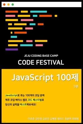 제주코딩베이스캠프 Code Festival , JavaScript 100제 1부