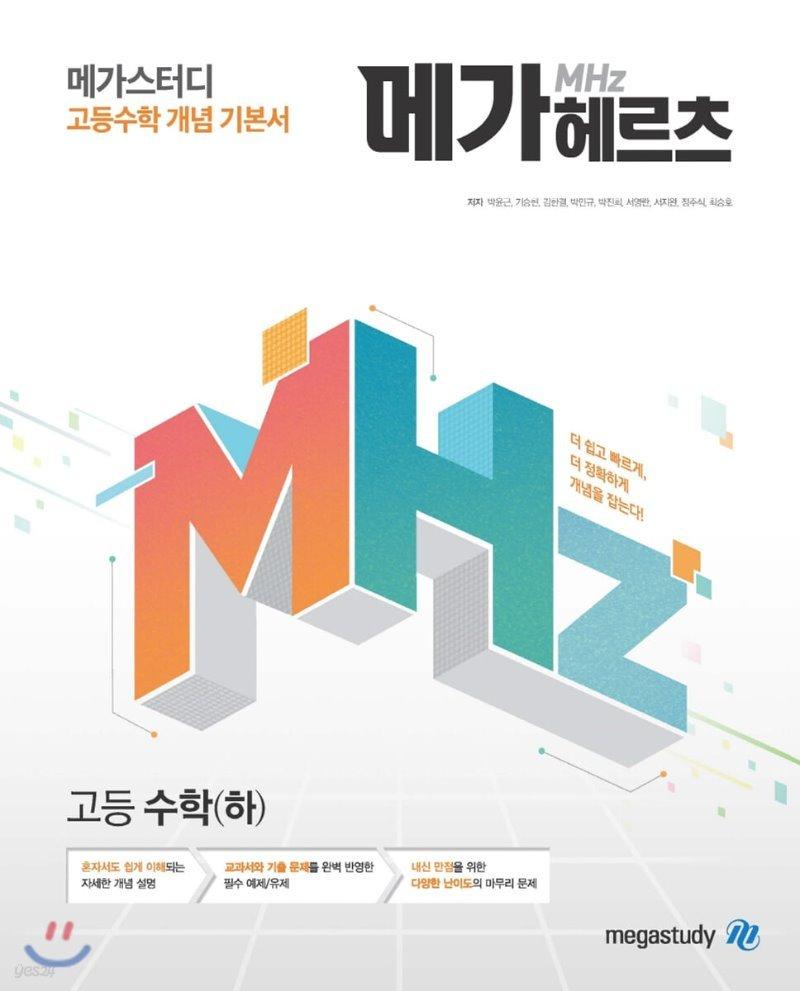 메가스터디 고등수학 개념 기본서 메가헤르츠(Mhz) 고등 수학(하)