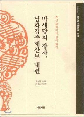 박세당의 장자, 남화경주해상보 내편