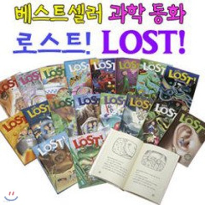 어린이를 위한 신나는 과학 로스트! Lost 시리즈 (전18권)