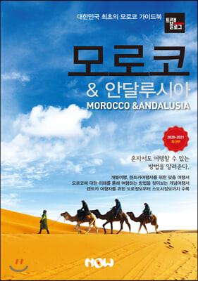 트래블로그 모로코 & 안달루시아