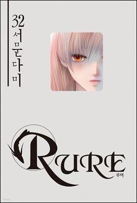[고화질] 루어(RURE) 32권