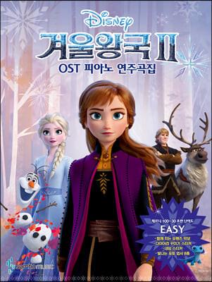 겨울왕국2 OST 피아노 연주곡집 Easy Ver.