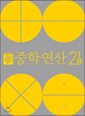 디딤돌 중학연산 2-1B