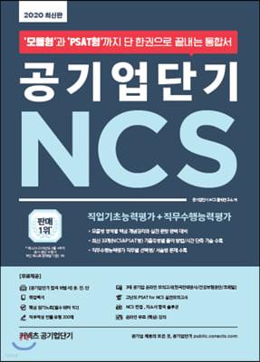 2020 공기업단기 NCS 직업기초능력평가 + 직무수행능력평가