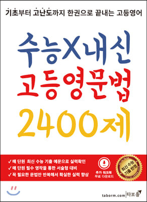 수능X내신 고등영문법 2400제 (2020년)