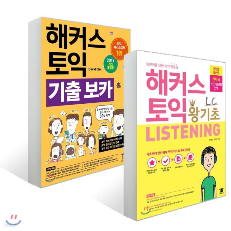 해커스 토익 왕기초 LC LISTENING 리스닝 + 기출 보카